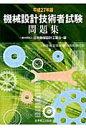 機械設計技術者試験問題集  平成27年版 /日本理工出版会/日本機械設計工業会