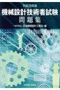 機械設計技術者試験問題集  平成29年版 /日本理工出版会/日本機械設計工業会