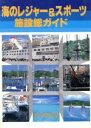 海のレジャ-&スポ-ツ施設総ガイド   /日本海事広報協会