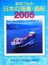 数字でみる日本の海運・造船  2005年版 /日本海事広報協会