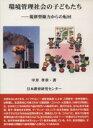 環境管理社会の子どもたち 規律型権力からの転回  /日本教育研究センタ-/中井孝章