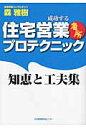 住宅営業急所プロテクニック 成功する  /日本教育研究センタ-/森雅樹