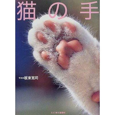 猫の手   /文春ネスコ/板東寛司