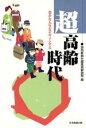 超高齢時代 豊かな人生をデザインする  /日本医療企画/読売新聞社