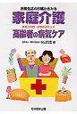 家庭介護高齢者の病気ケア 日常生活の状態からみる  /日本医療企画/水山和之