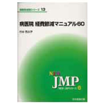 病医院経費節減マニュアル60   /日本医療企画/行本百合子