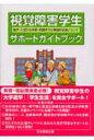 視覚障害学生サポ-トガイドブック 進学・入試から卒業・就職までの実践的支援ノウハウ  /日本医療企画/青松利明
