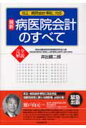 最新病医院会計のすべて 改正「病院会計準則」対応  /日本医療企画/井出健二郎