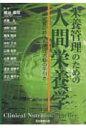 栄養管理のための人間栄養学 臨床栄養における実践活動の手引き  /日本医療企画/細谷憲政