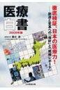 医療白書  2005年版 /日本医療企画/黒川清