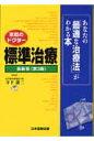 標準治療 あなたの「最適な治療法」がわかる本  第3版/日本医療企画/落合慈之