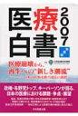 医療白書  2007年度版 /日本医療企画/日本医療政策機構
