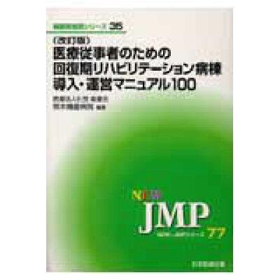 医療従事者のための回復期リハビリテ-ション病棟導入・運営マニュアル100   /日本医療企画/熊本機能病院