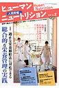 ヒュ-マンニュ-トリション 人間栄養 No.2 /日本医療企画
