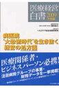 医療経営白書  2009年度版 /日本医療企画/医療経営白書編集委員会