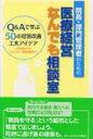 院長・部門管理者のための医療経営なんでも相談室 Q&Aで学ぶ50の経営改善工夫アイデア  /日本医療企画/MMPG病院経営研究会
