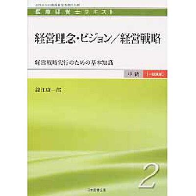 経営理念・ビジョン/経営戦略 経営戦略実行のための基本知識  /日本医療企画/鐘江康一郎