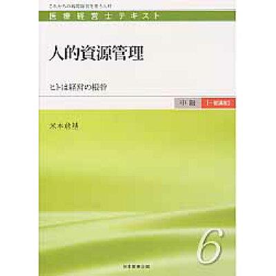 人的資源管理 ヒトは経営の根幹  /日本医療企画/米本倉基