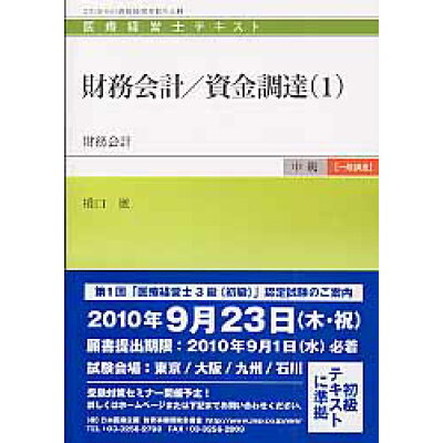 財務会計/資金調達  1 /日本医療企画