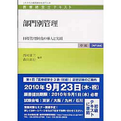 部門別管理 目標管理制度の導入と実践  /日本医療企画/西村周三