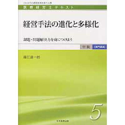 経営手法の進化と多様化 課題・問題解決力を身につけよう  /日本医療企画/鐘江康一郎