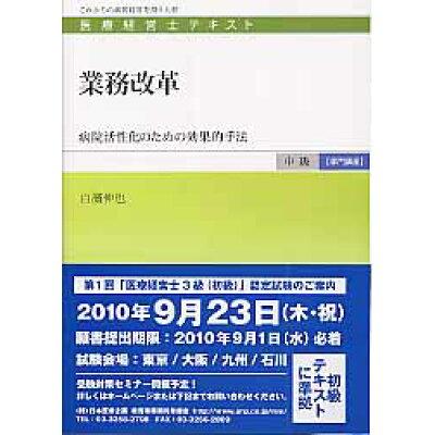 業務改革 病院活性化のための効果的手法  /日本医療企画/白濱伸也