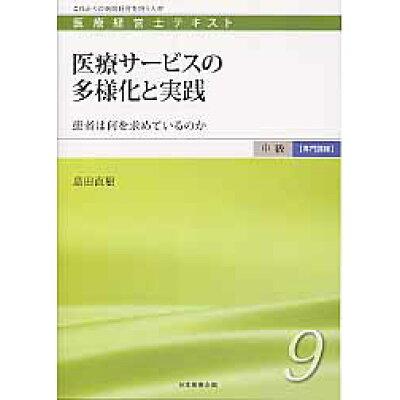 医療サービスの多様化と実践 患者は何を求めているのか  /日本医療企画/島田直樹