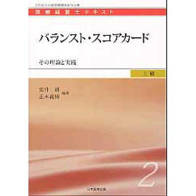 バランスト・スコアカ-ド その理論と実践  /日本医療企画/荒井耕