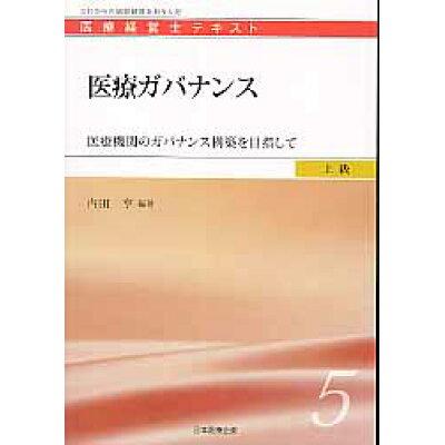 医療ガバナンス 医療機関のガバナンス構築を目指して  /日本医療企画/内田亨