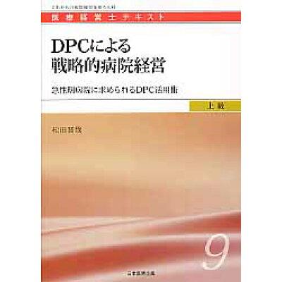 DPCによる戦略的病院経営 急性期病院に求められるDPC活用術  /日本医療企画/松田晋哉