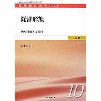 経営形態 その種類と選択術  /日本医療企画/羽生正宗