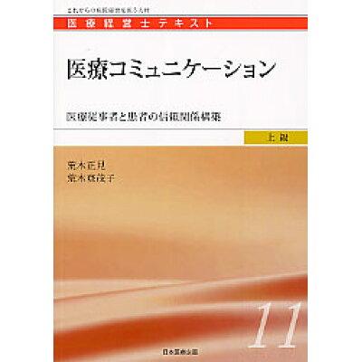 医療コミュニケ-ション 医療従事者と患者の信頼関係構築  /日本医療企画/荒木正見