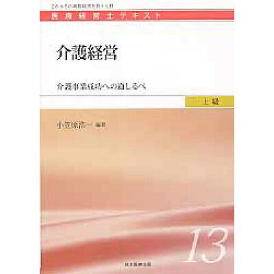 介護経営 介護事業成功への道しるべ  /日本医療企画/小笠原浩一