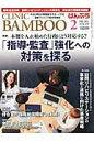 ばんぶう CLINIC BAMBOO  2011/2月号 /日本医療企画