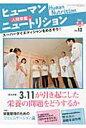ヒュ-マンニュ-トリション 人間栄養 No.12 /日本医療企画