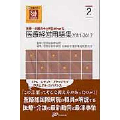 医療経営用語集 医療・介護の今と明日がわかる 2011-2012 /日本医療企画/聖路加国際病院