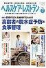 ヘルスケア・レストラン 医療・保健・福祉・介護の栄養と食事サ-ビスを考える 2011 7月号 /日本医療企画