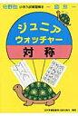 ジュニア・ウォッチャ-対称 図形  /日本学習図書