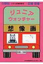 ジュニア・ウォッチャ-想像画 記憶・想像  /日本学習図書