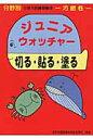 ジュニア・ウォッチャ-切る・貼る・塗る 巧緻性  /日本学習図書