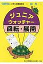 ジュニア・ウォッチャ-回転・展開 図形  /日本学習図書