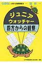 ジュニア・ウォッチャ-四方からの観察 図形  /日本学習図書