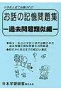 お話の記憶問題集  過去問題類似編 /日本学習図書