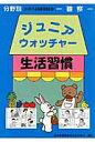 ジュニア・ウォッチャ-生活習慣 観察  /日本学習図書