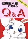 幼稚園入園に関するQ&A 入園前の不安を解消  /日本学習図書