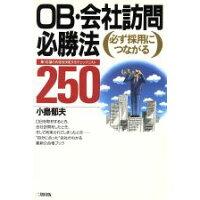 OB・会社訪問必勝法 必ず採用につながる  /産学社/小島郁夫