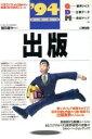 出版  '94 /産学社/植田康夫