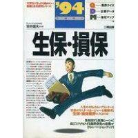 生保・損保  '94 /産学社/安井信夫