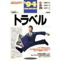 トラベル  '94 /産学社