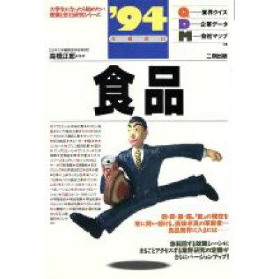 食品  '94 /産学社/高橋正郎